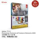 Adobe アドビ Photoshop Elements & Premiere Elements 2020 日本語版 MLP S&T版 (学生/教職員個人版)