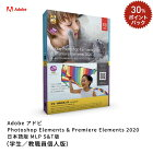 Photoshop Elements & Premiere Elements 2020 日本語版 MLP S&T版 12,980円 30%ポイント +ポイント など【楽天市場】