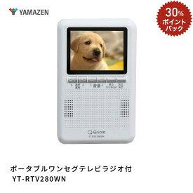 山善 YAMAZEN Qriom ワンセグテレビ 2.8インチ YT-RTV280WN