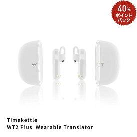 Timekettle WT2 Plus Wearable Translator(翻訳機)