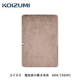 コイズミ 電気掛け敷き毛布 KDK-7595PL