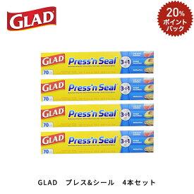GLAD プレス&シール4本セット