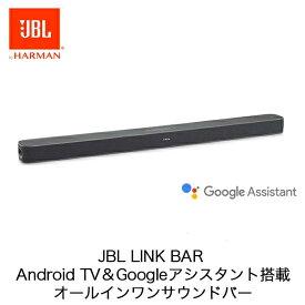 JBL LINK BAR Android TV&Googleアシスタント搭載オールインワン サウンドバー
