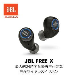 JBL FREE X 最大約24時間音楽再生可能な完全ワイヤレスイヤホン JBLFREEXBLKBT