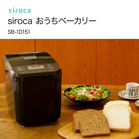 シロカsiroca おうちベーカリー SB-1D151