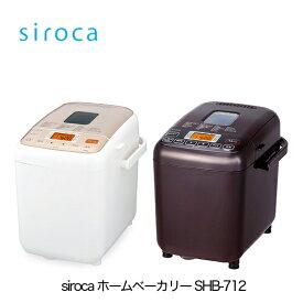 シロカsiroca ホームベーカリー SHB-712