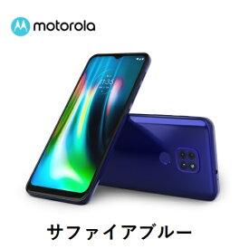 モトローラMotorola moto g9 play 4G/64GB simフリースマートフォン【おひとり様1台限り】