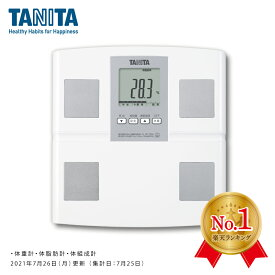 タニタ BC-705N WH 体重 体組成計 日本製 自動認識機能付き 測定者をピタリと当てる