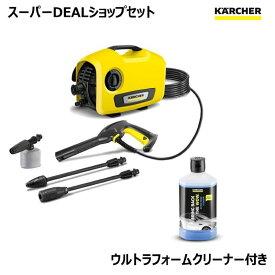 ケルヒャー KARCHER 高圧洗浄機 静音モデル K2サイレント (1.600-920.0 ) (50Hz/60Hz共用) 洗浄剤(3 in 1 ウルトラフォームクリーナー) 付 コンパクト パワフル 洗車 軽量 節水 掃除 収納 便利 簡単洗浄