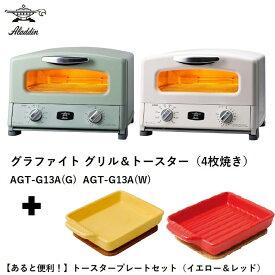 アラジン グラファイトグリル&トースター4枚焼き AGT-G13A(G) AGT-G13A(W) + トースタープレートセット