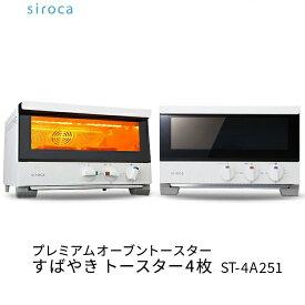 siroca プレミアムオーブントースターすばやき トースター4枚焼き ST-4A251