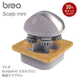 ブレオ Scalp mimi スカルプミニ BRS2100H