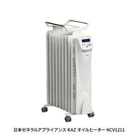 日本ゼネラルアプライアンス KAZ オイルヒーター KCV1211