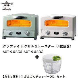 アラジン グラファイトグリル&トースター4枚焼き AGT-G13A(G) AGT-G13A(W) + ぶんぶんチョッパーDXセット