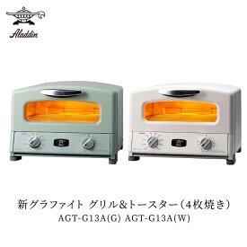 アラジン グラファイトグリル&トースター4枚焼き AGT-G13A(G) AGT-G13A(W)
