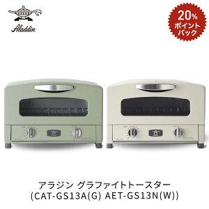 アラジングラファイトトースターグリーン:CAT-GS13A(G)、ホワイト:AET-GS13N(W)
