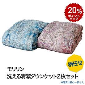 サンカーブル cinqarbre 洗える清潔ダウンケット2枚セット(柄まかせ)