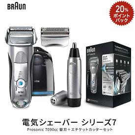 Braun 電気シェーバー シリーズ7 Prosonic 7090cc 替刃 エチケットカッターセット