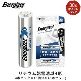 エナザイジャー リチウム乾電池 単4形40本セット