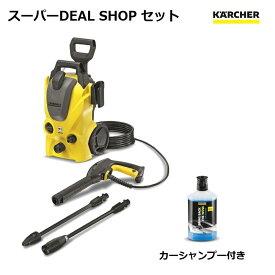 ケルヒャー 高圧洗浄機 K3サイレント & カーシャンプーセット