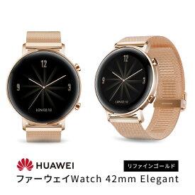 HUAWEI ファーウェイ Watch GT2 42mm Elegant リファインゴールド