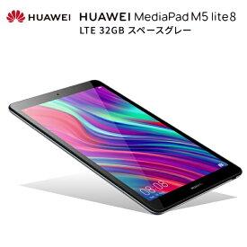 HUAWEI MediaPad M5 Lite8 LTE 32GB スペースグレー