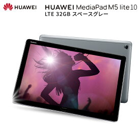 HUAWEI MediaPad M5 Lite10 LTE 32GB スペースグレー