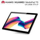 HUAWEI MediaPad T5 LTE 16GB ブラック