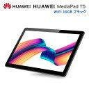 HUAWEI MediaPad T5 WiFi 16GB ブラック