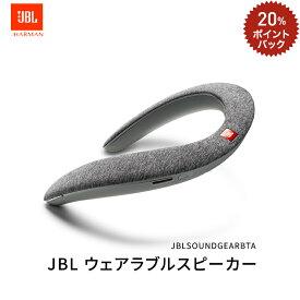 JBL ウェアラブルスピーカー JBL SOUNDGEAR BTA