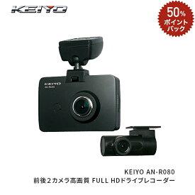 ドライブレコーダー AN-R080 前後2カメラタイプ