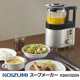 コイズミ スープメーカー KSM1020N