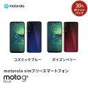 Motorola モトローラ simフリースマートフォン moto g8 plus【おひとり様1台限り】 おすすめ