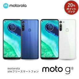 Motorola モトローラ simフリースマートフォン moto g8【おひとり様1台限り】