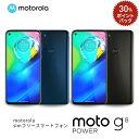Motorola モトローラ simフリースマートフォン moto g8 power