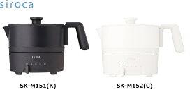シロカsiroca おりょうりケトル ちょいなべ SK-M151(K) SK-M152(C)