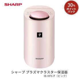 シャープ プラズマクラスター保湿器 IB-HF6-P(ピンク)