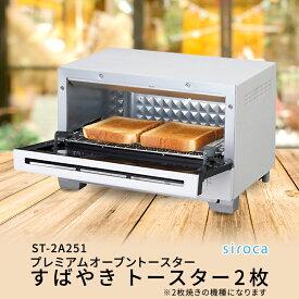 siroca プレミアムオーブントースターすばやき トースター2枚焼き ST-2A251