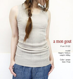 a mon gout am-3122 Amon Grand dam rib knit tank top lady's latest point digestion