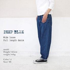 【クーポン10%OFF〜】 DEEP BLUE 72890 ディープブルー ワイドルーズデニムパンツ フルレングス ディ-プ・ブル-- 新作 ポイント消化