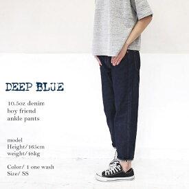 【クーポン最大10〜30%→31日10時まで】 DEEP BLUE 72895 ディープブルー ボーイフレンドアンクルパンツ 10.5ozデニム ディ-プ・ブル- レディース 服 新作 ポイント消化