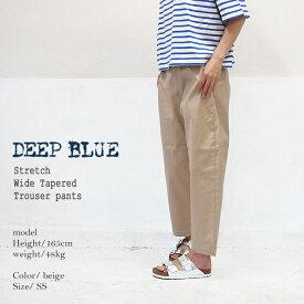 【クーポン10%OFF〜】 DEEP BLUE 72894 ディープブルー ワイドテーパードトラウザーパンツ ディ-プ・ブル- 新作 ポイント消化