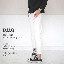 【10%OFFクーポン配布中】 ドミンゴ パンツ DMG D.M.G 13-762D アンクルカットデニム ホワイト レディース 新作 ポイント消化