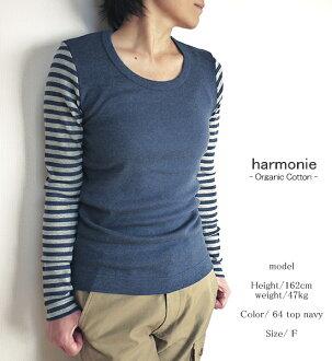 harmonie 8680011 アルモニオーガニックコットンフライスクルーネック sleeve horizontal stripe Longus Reeve point digestion