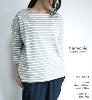 The bulk buying 10% OFF coupon → 2/4 harmonie 8710241 アルモニ degree final stage T-cloth square neck eight minutes sleeve horizontal stripe pullover Rakuten card division