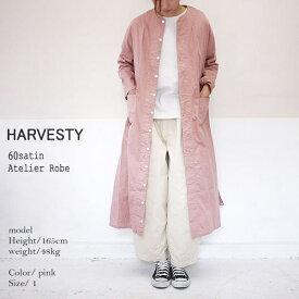 【10%OFFクーポン配布中】 ハーベスティ HARVESTY A42001 サテン アトリエローブ 大きいサイズ レディース 新作 ポイント消化
