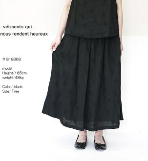 nous rendent heureux 818368 ヌーランドオローリネン eddy embroidery tuck gathered skirt point digestion