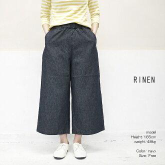 RINEN 41906 linen 6 ounces knot indigo denim culottes point digestion