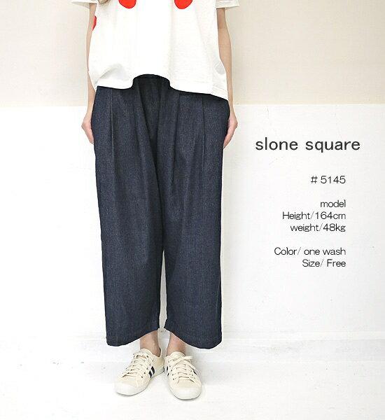 【まとめ買い10%OFFクーポン→6/30】 slone square 5415 スロンスクエア 8オンスデニム サルエル風パンツ