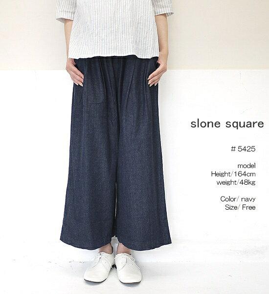 【まとめ買い10%OFFクーポン→2/24】 slone square 5425 スロンスクエア 8オンスデニム ワイドパンツ 送料無料